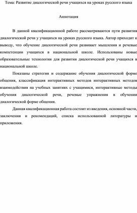 Развитие диалогической речи учащихся на уроках русского языка