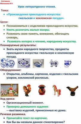 """Конспект и презентация по изобразительному искусству. Тема""""Посуда. Гжель и Хохлома"""".Произведения прикладного искусства."""