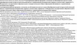 """Адаптированная рабочая программа  составлена для обучающегося 3 класса по предмету русский язык УМК """"Перспектива"""""""