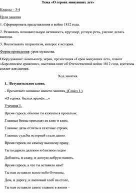 """Урок мужества на тему """"И помнит вся Россия""""(3-4 класс)"""