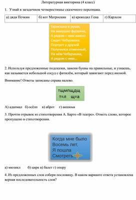Литературная викторина (4 класс)