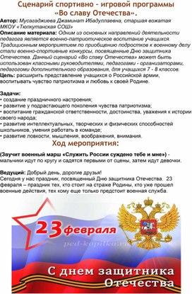 Сценарий спортивно – игровой программы  «Во славу Отечества».