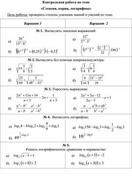 """Контрольная работа по математике по теме """"Корни. Степени. Логарифмы"""""""