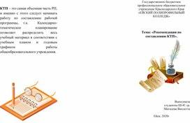 Буклет на тему: Рекомендации по составлению КТП