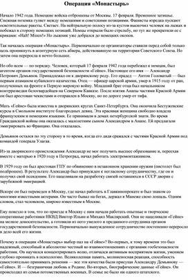 Конспект Операция Монастырь