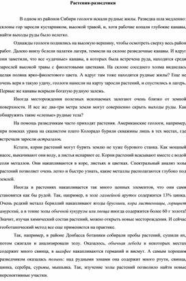 """Дополнительный материал по природоведению на тему """"Растения разведчики"""" (5 кл. природоведение)"""