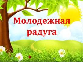 Конкурсная программа «Молодежная радуга»