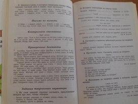 Русский язык,1-2 класс