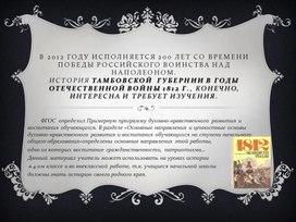 """Презентация по истории для 4-го класса """"тамбовский край периода Отечественной войны 1812 года"""""""
