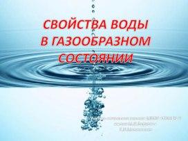 """Исследовательская лаборатория """"Свойства воды в газообразном состоянии"""" с презентацией , 3 класс"""