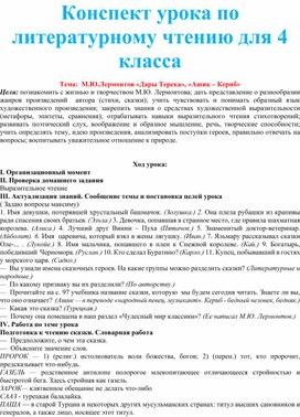 Тема:  М.Ю.Лермонтов «Дары Терека», «Ашик – Кериб»