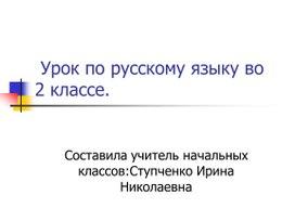 """Конспект по русскому языку """"Упражнения в раздельном написании предлогов с другими словами"""", 2 класс"""