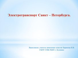 """Проектная исследовательская деятельность   """"Электротранспорт Санкт-Петербурга"""""""
