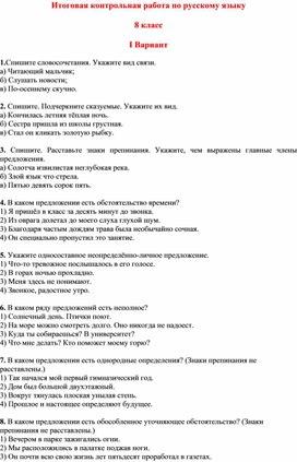 Итоговая контрольная работа по русскому языку (8 класс, 2 варианта)