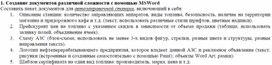 Расчетно-графические задания по теме «MS Word»