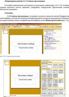 Лабораторная работа 5.1. Создание презентации
