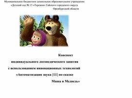 Конспект  индивидуального логопедического занятия  с использованием инновационных технологий  «Автоматизация звука [Ш] по сказке  Маша и Медведь»