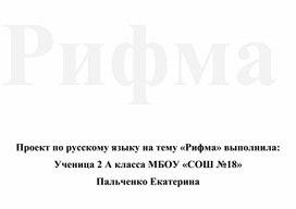 "Проект по русскому языку ""Рифма"""