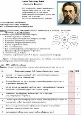 """Маршрутная карта для учащихся к уроку по рассказу А.П. Чехова """"Человек в футляре"""""""