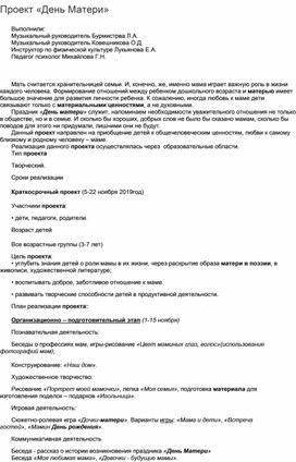 """Проект """"День Матери"""" в детском саду"""
