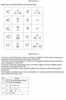 1 использованием формул комбинаторики _Дидактический материал