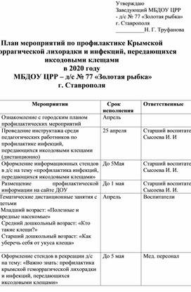 План мероприятий по профилактике Крымской      геморрагической лихорадки и инфекций, передающихся иксодовыми клещами