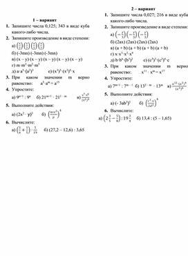 Контрольная работа на тему Степень с натуральным показателем и её свойства (7 класс)