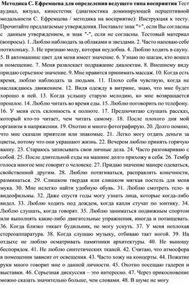 Методика С.Ефремцева