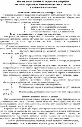 Направления работы по коррекции дисграфии  на почве нарушения языкового анализа и синтеза  у младших школьников