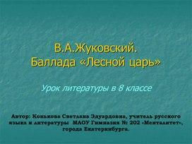 """Урок по литературе """"В. А. Жуковский """"Баллада """"Лесной царь"""" (8 класс)"""