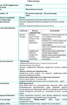 Кодтау_Сабақ жоспары