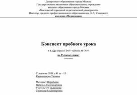 Конспект пробного урока  в 4 «Д» классе ГБОУ «Школа № 763» по Русскому языку