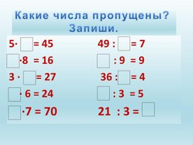 """Презентация к уроку математики """"Вспоминаем, что умеем"""" 3 класс"""