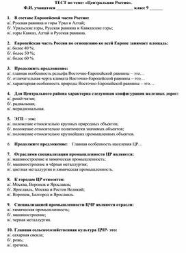 "Тест по теме ""Центральная Россия"""