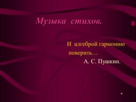 "Презентация по математике ""Музыка стихов"""