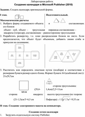 Создание календаря в Microsoft Publisher