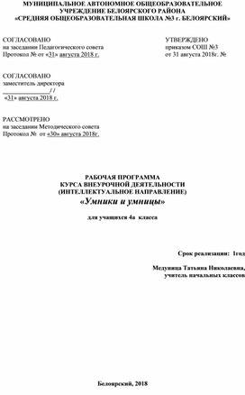 Рабочая программа курса внеурочной деятельности  (интеллектуальное направление) «Умники и умницы»