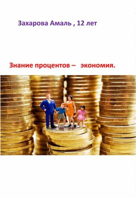 """Сюжетные задачи: """"Изучаем бизнес""""(6,7,8,9,10,11 классы, математика)"""