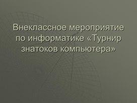 Внеклассное мероприятие по информатике «Турнир знатоков компьютера.ppt
