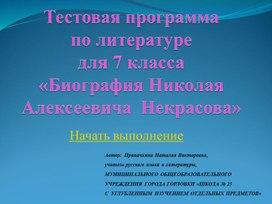 Тестовая программа по литературе для 7 класса «Биография Николая Некрасова»