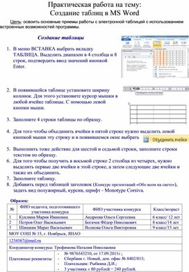 Создание таблиц в MS Word.doc