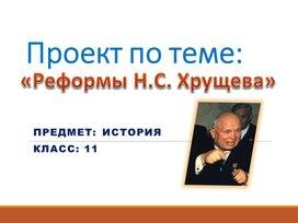 Учебный проект с элементами исследования  Реформы Н.С. Хрущева