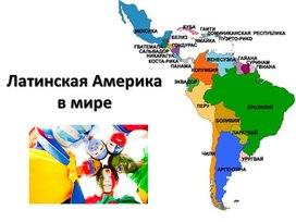 """Латинская Америка в мире. Презентация к уроку географии. УМК """"Полярная звезда"""""""