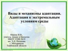 """Презентация к уроку экологии """"Виды и механизмы адаптаций"""""""