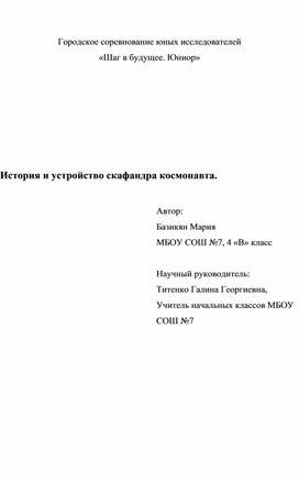 """Проектно-исследовательская работа """"Скафандр"""""""
