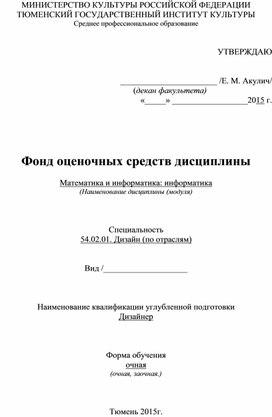 Фонд оценочных средств дисциплины  Математика и информатика: информатика