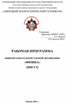 Рабочая программа по физике для специальностей СПО