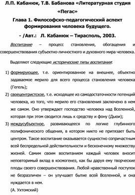 Л.П. Кабанюк, Т.В. Бабанова «Литературная студия «Пегас» Глава 1. Философско-педагогический аспект  формирования человека будущего.