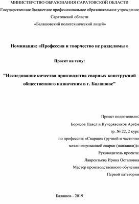 """""""Исследование качества производства сварных конструкций общественного назначения в г. Балашове"""""""