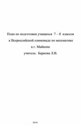 План по подготовке к Всероссийской олимпиаде.